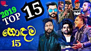 Year End Best Sinhala Song Top 15 Collection Sinhala New Song Collection 2019