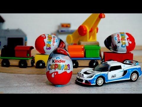 Игрушечные машинки и киндер сюрпризы - Тачки. Видео для детей с игрушками