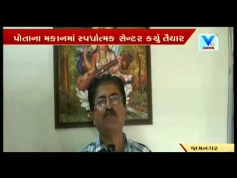 Teacher's Day in Jamnagar: Free tution classes for competitive exams | Vtv News