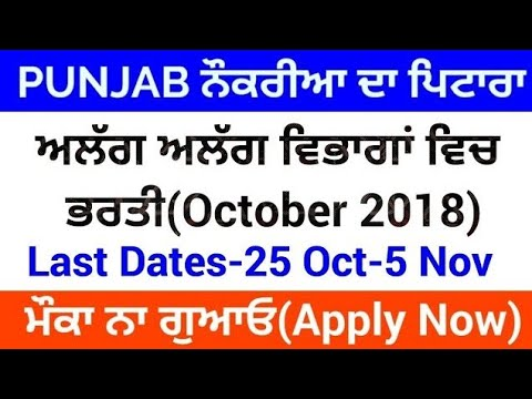GOVT JOB IN PUNJAB IN OCTOBER 2018||NEW GOVT JOBS IN PUNJAB|GOVERNMENT JOBS 2018