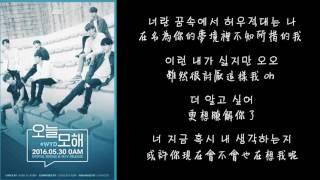 【韓中字】 iKON 아이콘 - 오늘 모해 (#WYD) Lyrics with Hangul