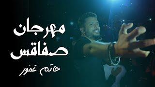 Hatim Ammor - Best Of Festival Sfax 2017   حاتم عمور - مهرجان صفاقس