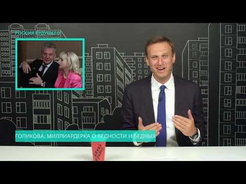 Навальный: Яйцо Путина