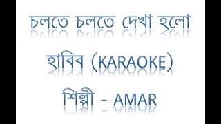 Karaoke song -Cholte Cholte dekha holo - Habib by AMAR