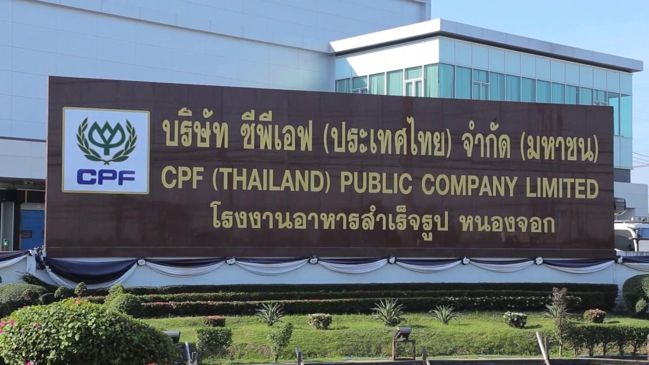 บริษัท ซีพีเอฟ ประเทศไทย จำกัด มหาชน