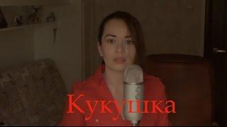 Кукушка - Полина Гагарина (кавер Zariko)(Кавер на кавер участницы Евровидения 2015 из саундтрека к фильму