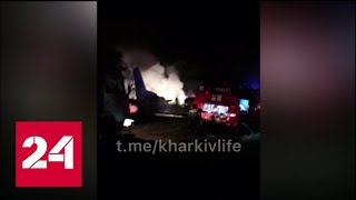 Крушение Ан-26 под Харьковом: президент Украины выезжает на место катастрофы - Россия 24