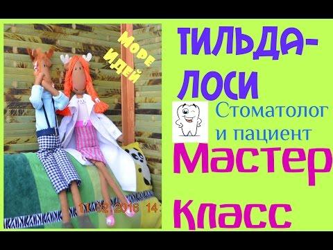 Тильда кукла мастер Tilda doll master class Tilda poupée maître Tilda Puppe Master