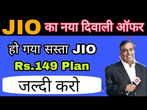 Good News For Jio Users | Jio Sets FUP Speed Of 64Kbps In Rs.149 Plan | Jio Diwali Offer
