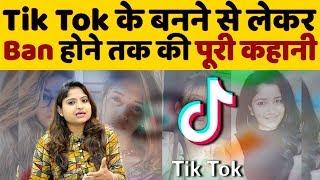सिर्फ 4 साल में कैसे 75 बिलियन डॉलर की कंपनी बन गई Tik Tok ? | Khabar Update
