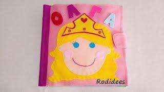 Quiet book princess