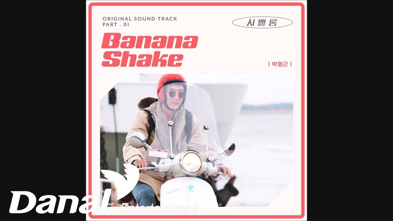 박형근 - Banana shakeㅣ시벨롬 OST Part.1