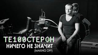 "ТЕ100СТЕРОН - Как снимали клип ""Ничего не значит"""