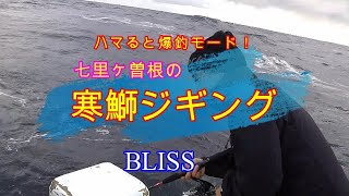 七里ヶ曽根の寒鰤ジギング