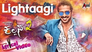 Kalpana 2 | Lightaagi | Upendra, Priyamani | Arjun Janya | Kannada New Songs 2016 | Lyrical Video