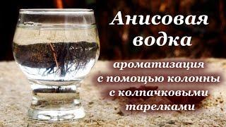 анисовая водка, ароматизация с помощью колонны с колпачковыми тарелками