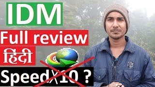 Internet download manger full reviews in hindi. How to download and use idm in hindi?
