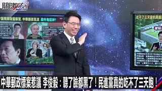 中華郵政標案惹議 李俊毅:聽了臉都黑了!民進黨真的吃不了三天飽! 0516【關鍵時刻2200精彩1分鐘】