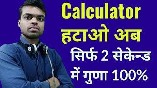 Calculator तोड़ो अब सिर्फ 2 सेकंड में गुना || math short tricks only 2 second 100℅ work .