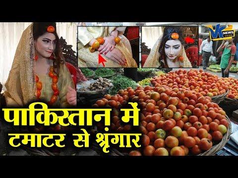 पाकिस्तानी-दुल्हन-ने-शादी-में-क्यों-पहने-टमाटर-के-गहने?-pakistani-bride-wore-tomato-jewelery