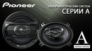 Обзор акустических систем Pioneer серии А