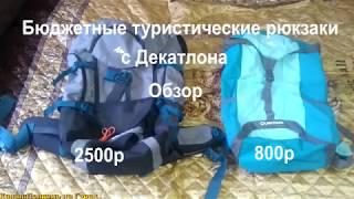 Бюджетные туристические рюкзаки ОБЗОР