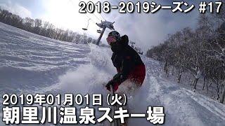 ぼくのふゆやすみ4日目 【スノー2018-2019シーズン17日目@朝里川温泉...