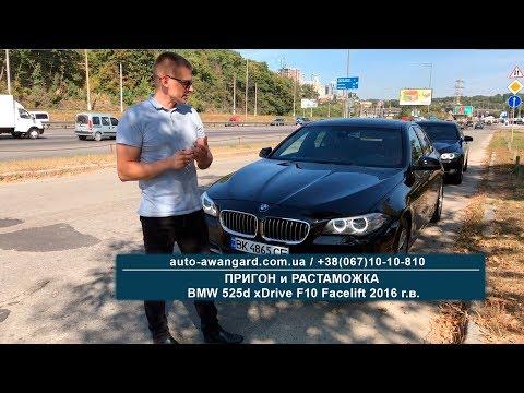 Дешевле не бывает | BMW 525d XDrive F10 Facelift | Автомобили из Германии