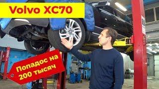 Вольво XC70 |  Попадос на 200 тыс. руб !!!