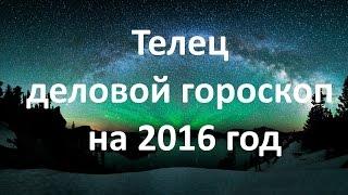 Телец деловой гороскоп на 2016 год(Телец деловой гороскоп на 2016 год Деловая активность будет неравномерной в течение года: в его начале и..., 2016-01-12T15:19:06.000Z)