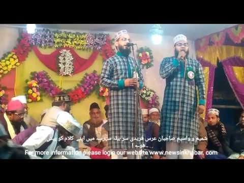 Naat by Shamim and Wasim sahaiban at Urs - E - Faridi