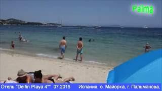"""ОТДЫХ В ИСПАНИИ, Майорка, Отель """"Delfin Playa 4*"""""""