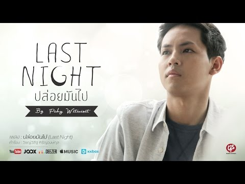 Pchy - ปล่อยมันไป (Last Night) [Official Lyrics Video]