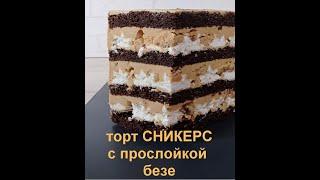 торт СНИКЕРС с прослойкой безе Подробно Все нюансы Очень вкусный торт