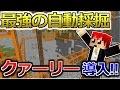 【マインクラフト】ついに自動採掘マシン完成!【豆腐Craft実況2】28