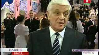 Кадетский бал в Слуцке(Кадеты Минщины сегодня впервые устраивали настоящий новогодний бал. Музыкально-танцевальное действо..., 2012-12-29T06:52:39.000Z)