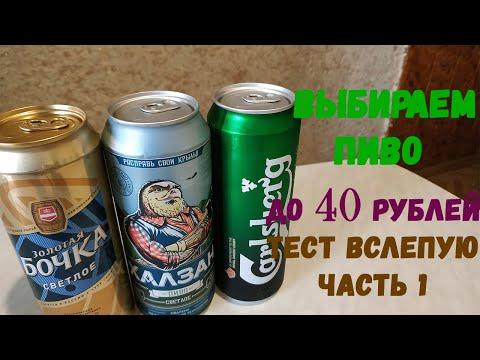 Выбираем лучшее пиво до 40 рублей. Пиво халзан, золотая бочка светлое, карлсберг (Carlsberg) (18+)