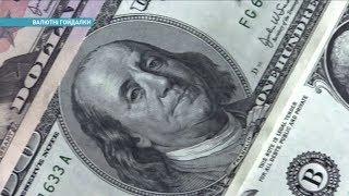 В Украине снова растет курс доллара | Ранок з Україною