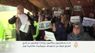 فلسطينيون يطالبون بإعادة توطينهم خارج العراق