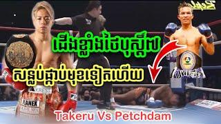 ធ្ងន់កហើយ ម្ចាស់ខ្សែក្រវ៉ាត់បុស្តិ៍៧ប៉ះសាំម៉ារៃជប៉ុនជើងឯកK-1លត់២២ដៃសន្លប់ស្តូកស្តឹង, Takeru vs Petch