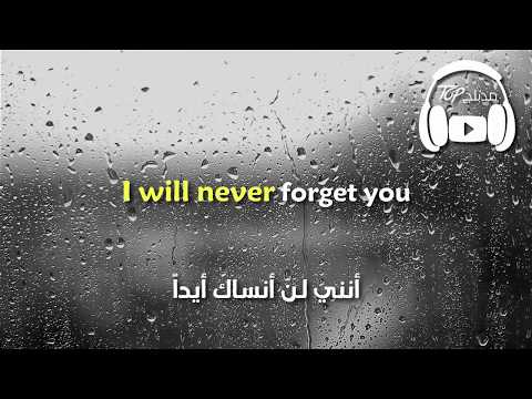 Zara Larsson - Never Forget You مترجمة عربي (Lyrics)