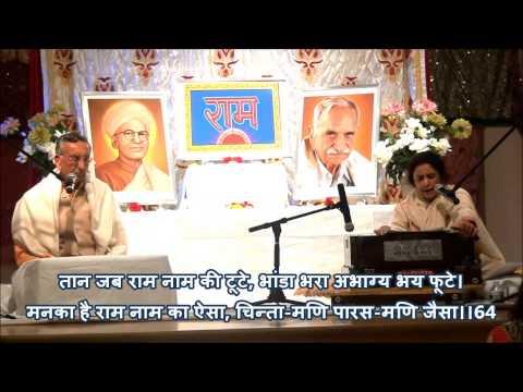 श्रीरामशरणम् अमृतवाणी सत्संग (USA): Shree Ram Sharnam Amritvani Satsang (USA)