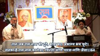 Shree Ram Sharnam: Amritvani Satsang in Virginia, USA on 17th June, 2015