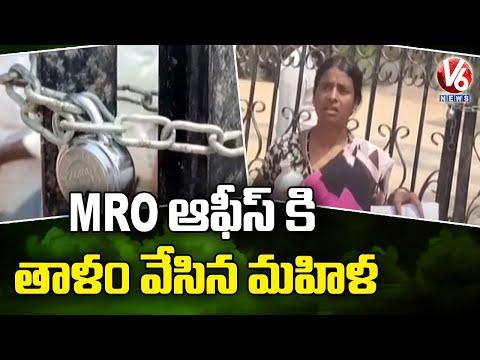 Woman Locked MRO Office Over Land Dispute | Jogulamba Gadwal | V6 News