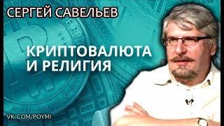 Крипторелигия. Савельев С.В.