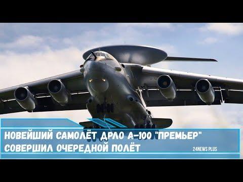 Новейший самолёт ДРЛО