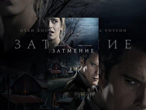 Затмение (Мелодрама, сериал, 2016)