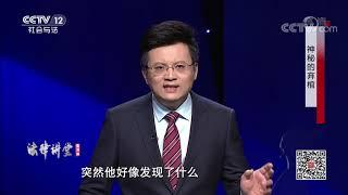 《法律讲堂(生活版)》 20200725 神秘的弃棺| CCTV社会与法 - YouTube