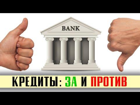 Брать КРЕДИТ или нет? Все ПЛЮСЫ и МИНУСЫ кредитов!