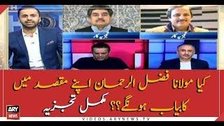 Will Maulana Fazlur Rehman succeed in his goal?